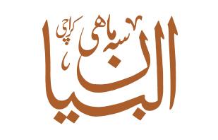 Albayan Urdu
