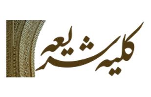 KullyaSharia Logo